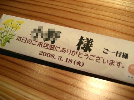 箸袋のサービス
