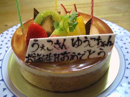 ケーキだよん♪