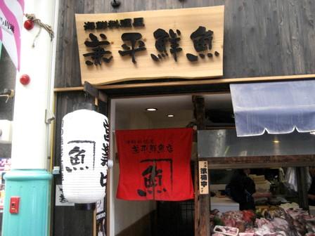 兼平鮮魚店