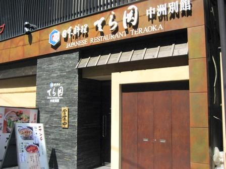日本料理 てら岡 中洲別館