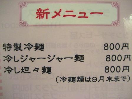 夏の冷し麺