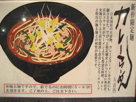 新作限定麺
