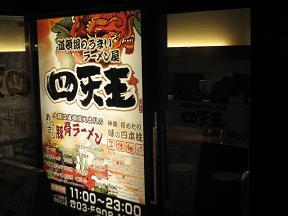 東京二日目?