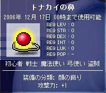 20061206121521.jpg