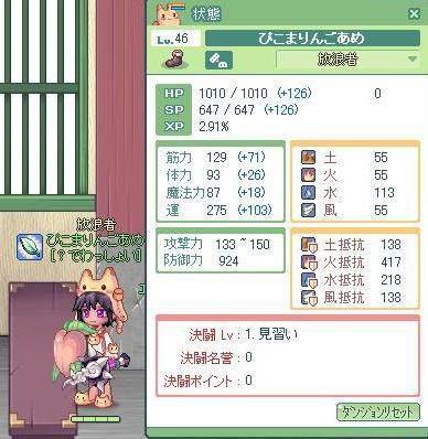 ぴこまり46