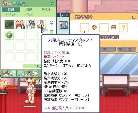 九尾+1Lv5