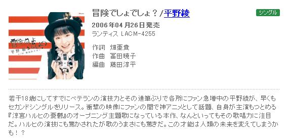 hirano_aya_R.png