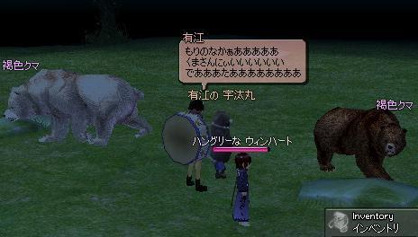 熊さん達に~であ~った~
