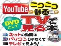 YouTubeとニコニコ動画をDVDにしてTVで見る本