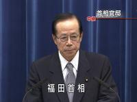 福田総理辞任発表 記者会見の動画