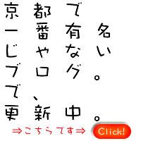 京都で一番有名ではない観光・就活・労働・写真ブログ