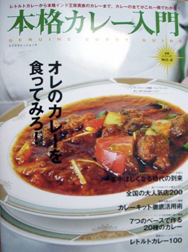 currybook050707.jpg