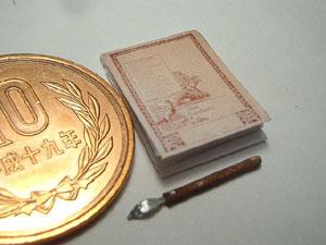 付けペン便箋206