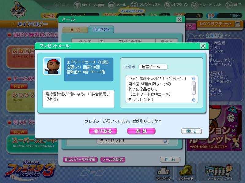 2009y11m27d_183124109.jpg