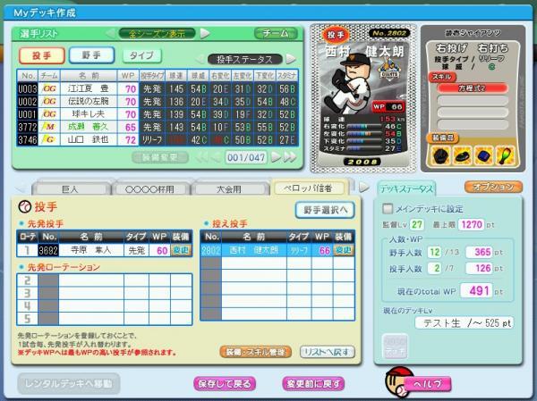 2009y12m07d_231653265_convert_20091207233218.jpg