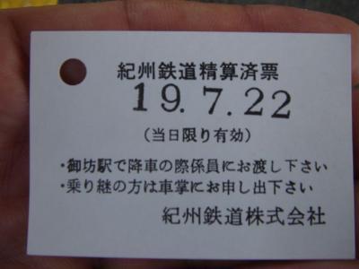 2007-07-22-044.jpg