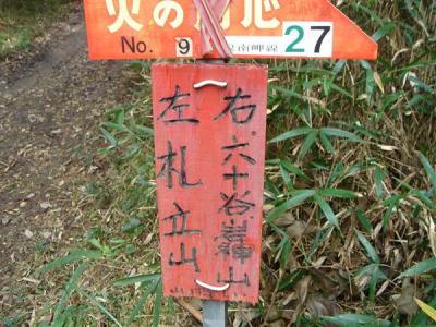 fudatateyama027.jpg