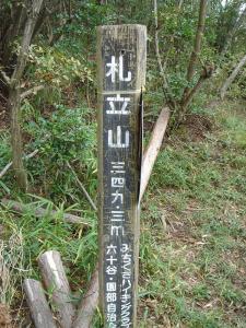 fudatateyama049.jpg