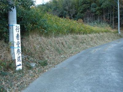 gyoujadou005.jpg