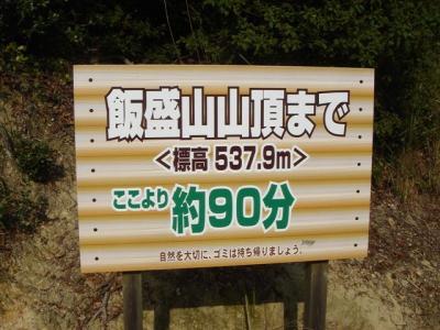 hidakaiimoriyama014.jpg