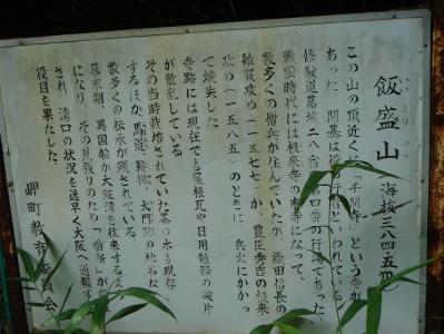 iwagami-iimori079.jpg