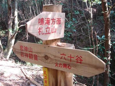 iwagamiyama018.jpg