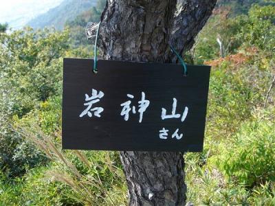 iwagamiyama031.jpg
