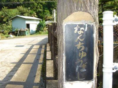 oisiyama001.jpg