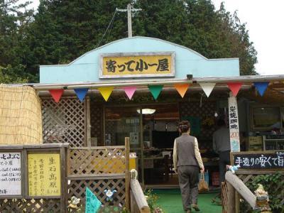 oisiyama190.jpg
