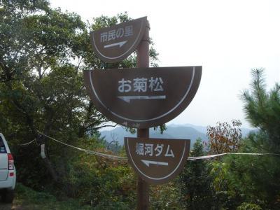okikuyama017.jpg