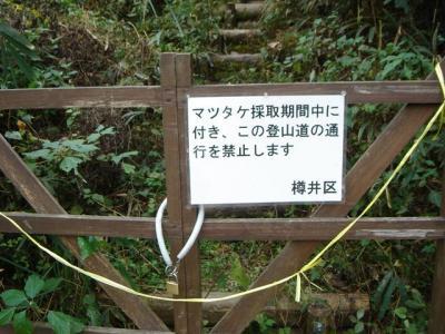 okikuyama101.jpg
