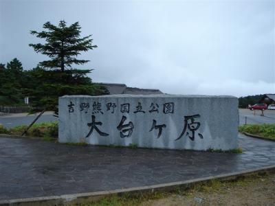 oodaigahara000.jpg