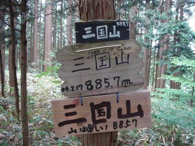sefukuji105.jpg