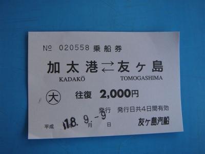tomogasima005.jpg