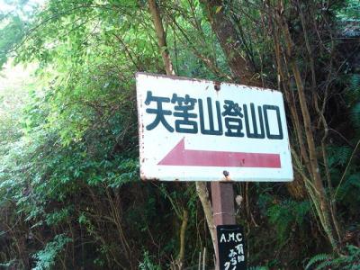 yahazudake076.jpg