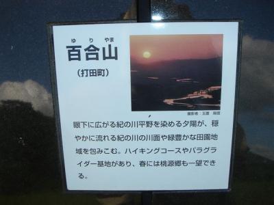yuriyama081.jpg