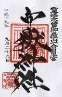 御嶽神社 1