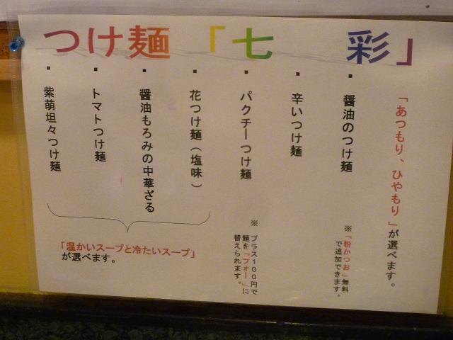 つけ麺七彩メニュー