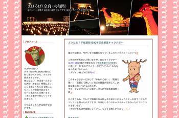 新ブログトップ画像