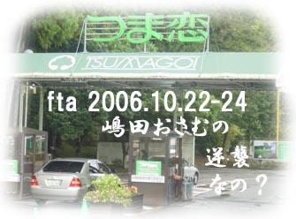 20061025210835.jpg