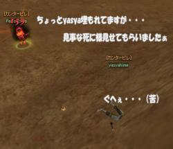 shinizama.jpg