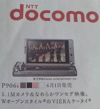20080601 docomokoukoku