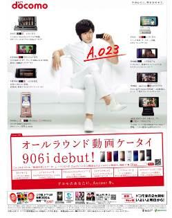20080601 docomokoukoku1