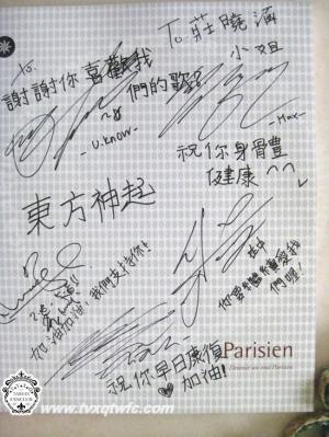 台湾ぺんへのサイン