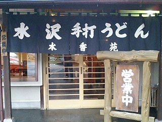 mizusawaudon-1.jpg