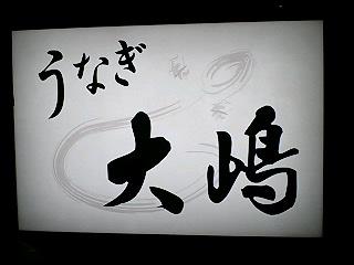 oosima-1.jpg