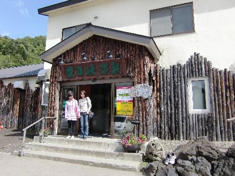 札幌市南区定山渓