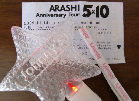 嵐 10周年記念全国ツアー