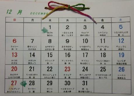 カレンダーも最後の1枚となりましたねー。