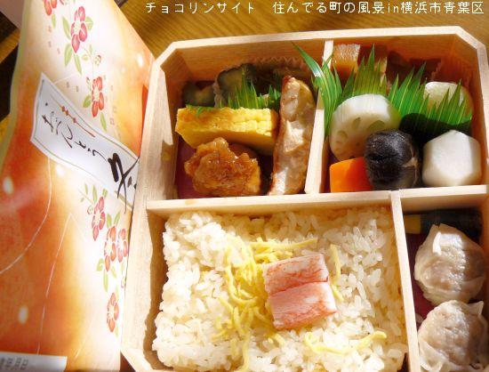 20071204obentou_huyu.jpg